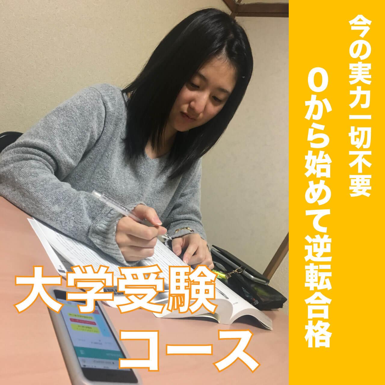 大学受験コース